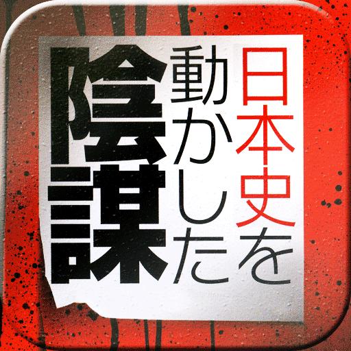 日本史を動かした陰謀